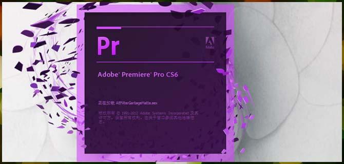 Adobe Premiere截圖