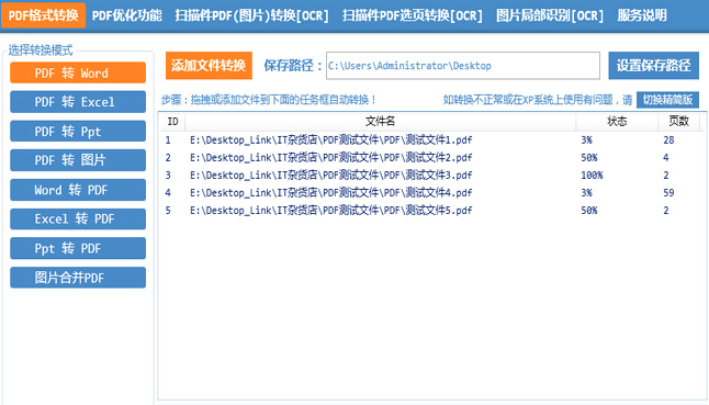 PDF转JPG工具截图