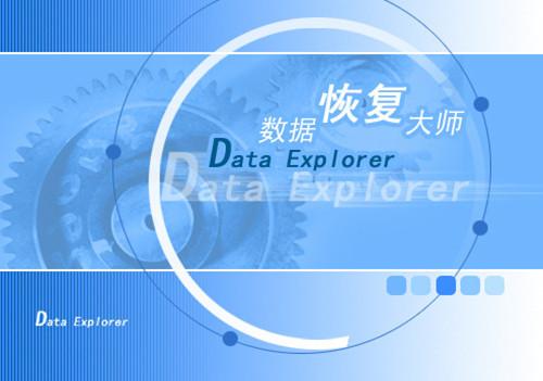 DataExplore数据恢复大师截图