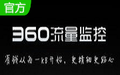 360流量监控器
