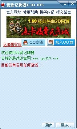 我爱QQ记牌器截图