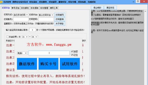 营销QQ自动加好友软件截图
