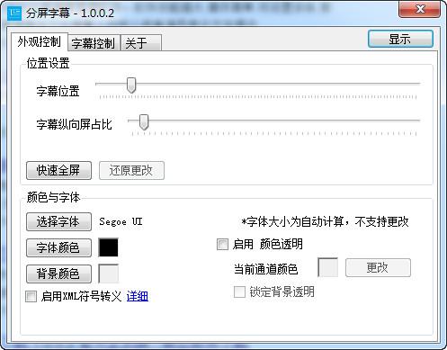分屏字幕软件截图