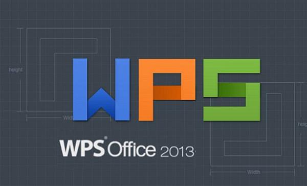 WPS Office 2013截图