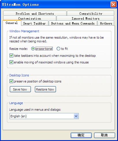 UltraMon(多屏幕管理软件)截图
