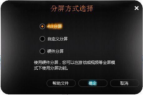 联想分屏软件(Lenovo.SplitScreen)截图