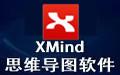 access2007教程_xmind中文破解版_xmind中文破解版下载[免费版]-下载之家