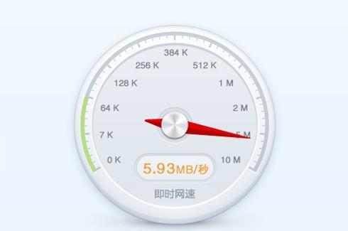 360宽带测速器截图
