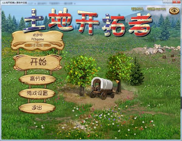 土地开拓者中文版游戏界面