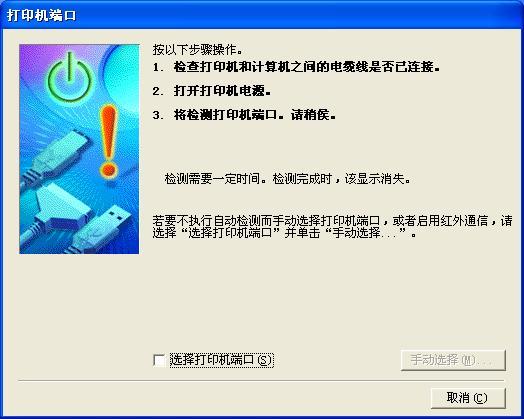 佳能iP1000打印机驱动截图