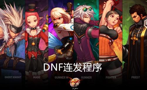 dnfx键连发程序截图