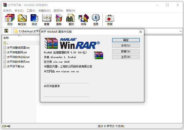 WinRAR截图