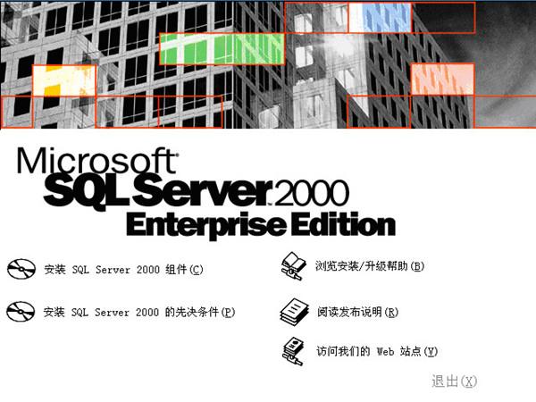 SQL Server2000截图