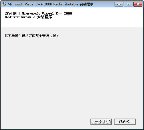 Visual C++ 2008运行库截图