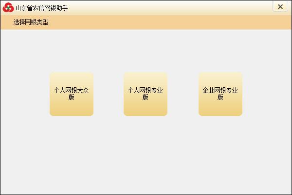 山东农信社网上银行截图