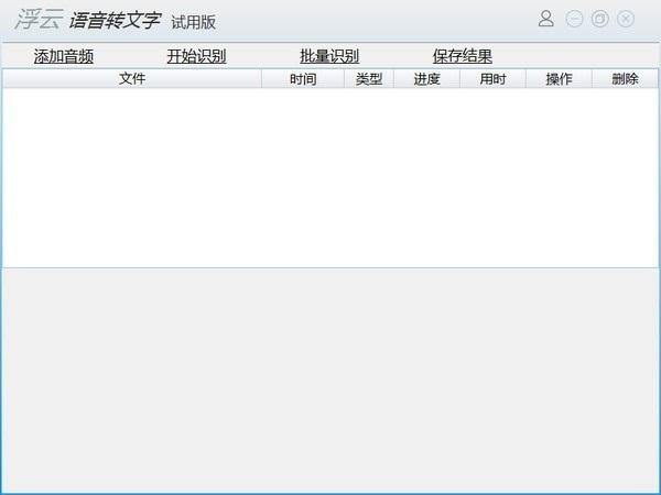 浮云语音转文字软件截图
