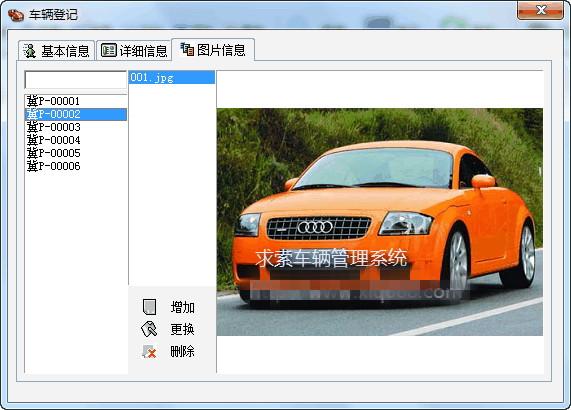 求索车辆管理系统系统 免费数据恢复软件