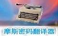 摩斯密码翻译器