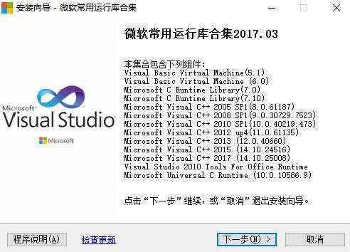 Visual C++ 2017截图