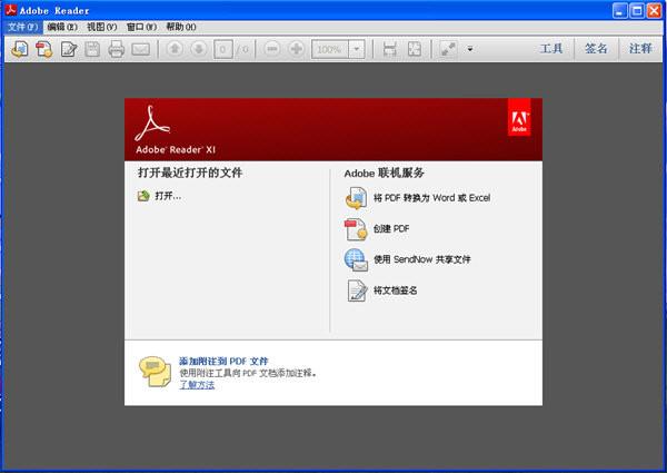 Adobe Reader Xi截图