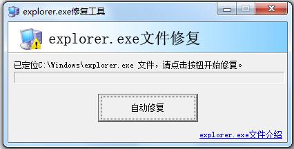 explorer.exe截图