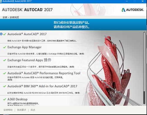 AutoCAD 2017截图