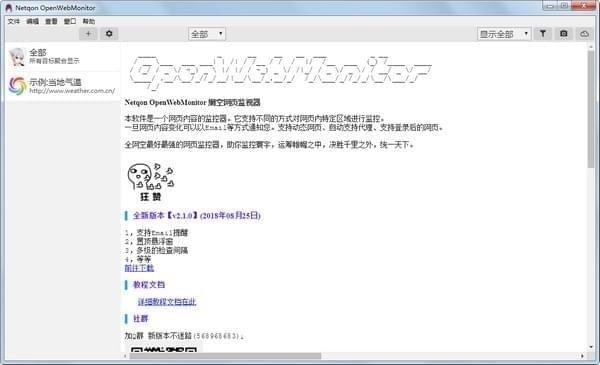 OpenWebMonitor截图