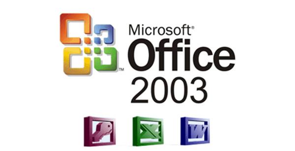 Office2003截图