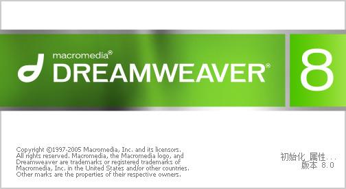 Dreamweaver8 破解免费版