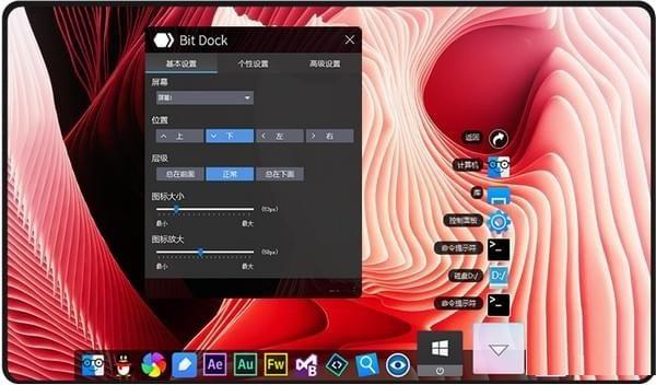 BitDock比特工具栏截图