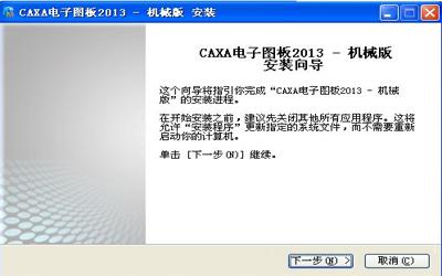 CAXA电子图板2013截图