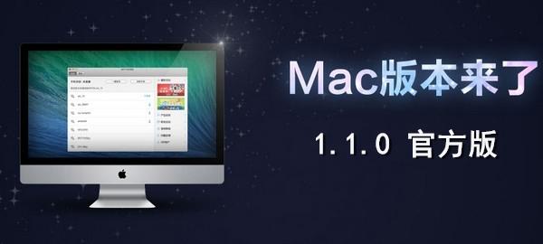 wifi万能钥匙mac版截图