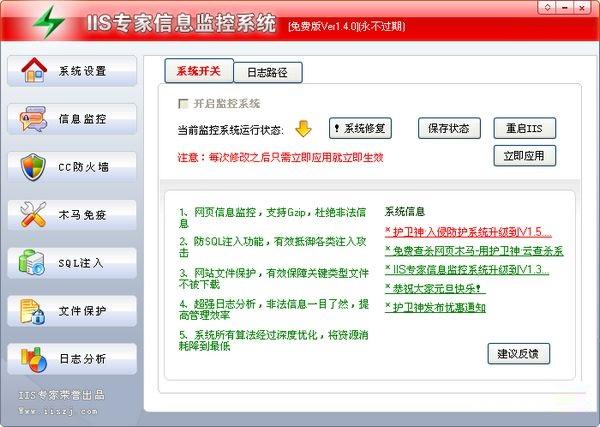 IIS专家信息监控系统截图