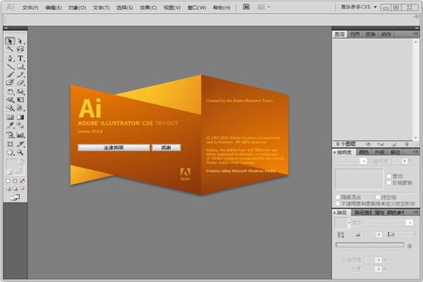 Adobe Illustrator截图