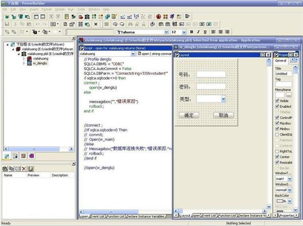 PowerBuilder 9.0截图