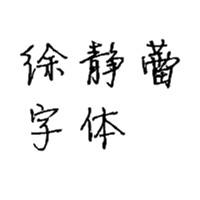 徐静蕾字体