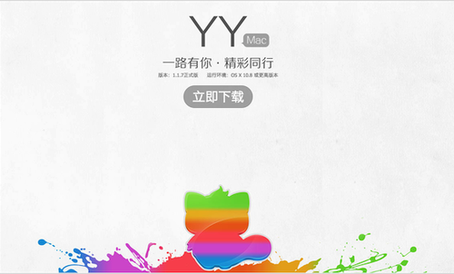 YY语音Mac版截图