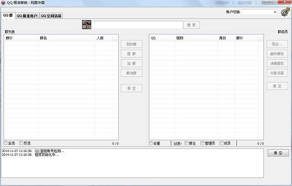 QQ精准营销截图