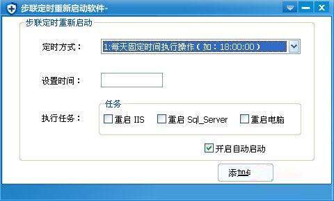 步联服务器定时重启工具截图