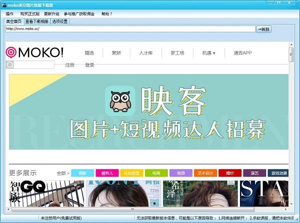 Moko美空图片批量下载器截图