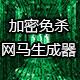 加密免杀网马生成器