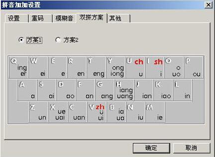 拼音加加输入法截图