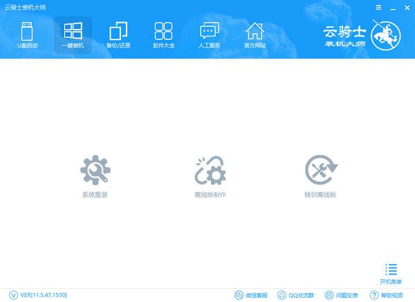 云骑士装机大师最新版 免费数据恢复软件