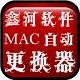 鑫河软件网卡MAC地址更换神器