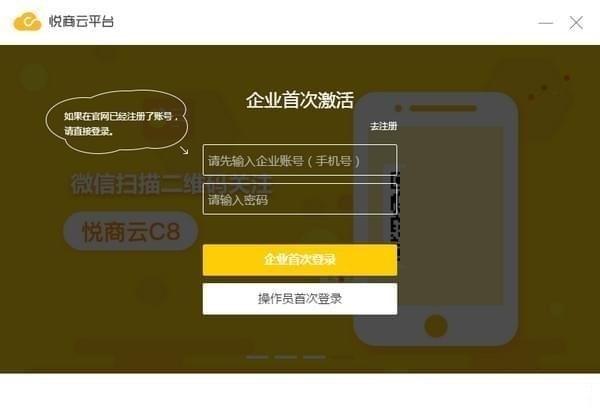 悦商云平台截图