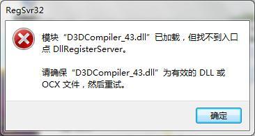 D3DCompiler 43.dll截图