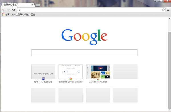 谷歌浏览器Google Chrome(开发版)截图
