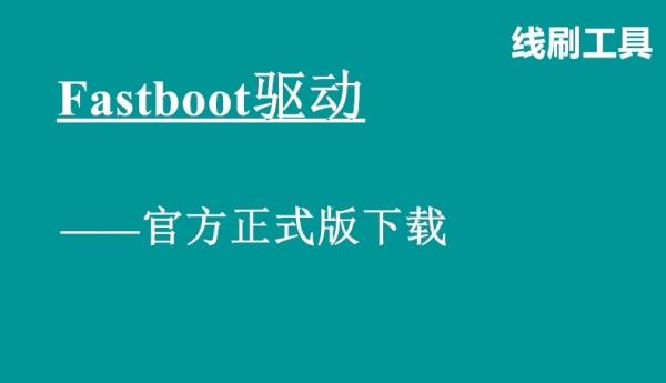 fastboot驱动下载截图