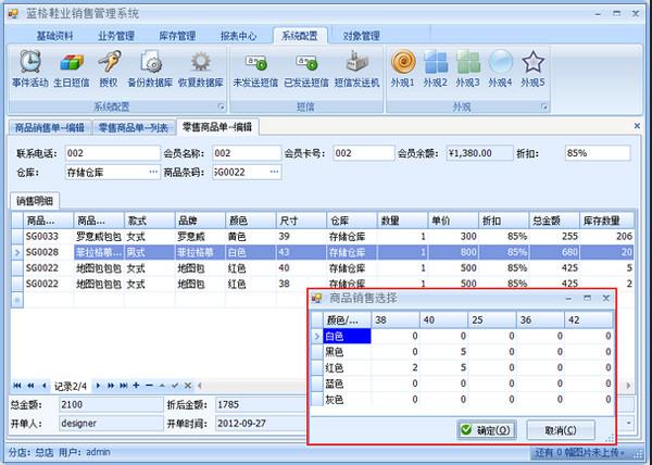 蓝格鞋业销售管理系统截图
