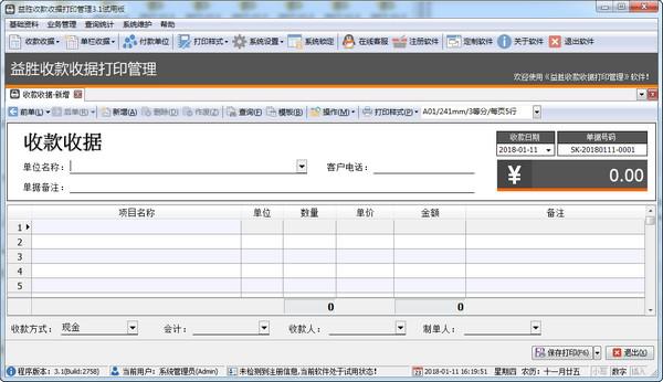 益胜收款收据打印管理软件截图